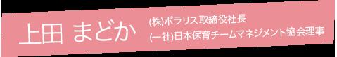 上田 まどか (株)ポラリス取締役社長