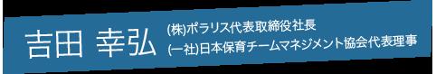 吉田 幸弘 (株)ポラリス代表取締役